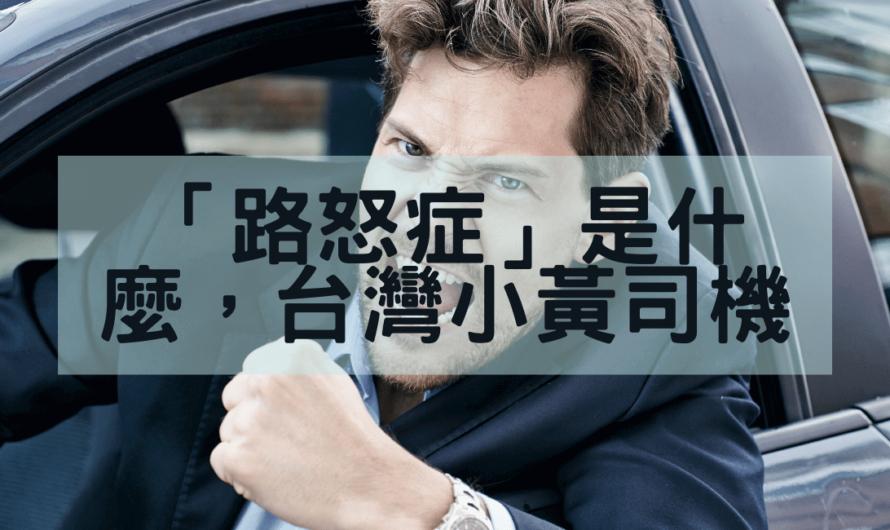 「路怒症」是什麼,台灣小黃司機為什麼都這麼討人厭