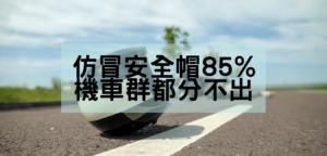仿冒安全帽85%機車群都分不出