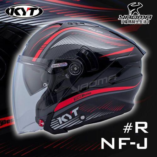 KYT 安全帽 NF-J #R 亮面 紅