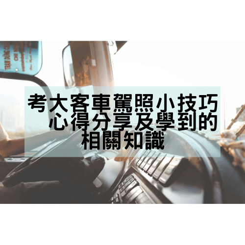考大客車駕照小技巧🚌心得分享及學到的相關知識