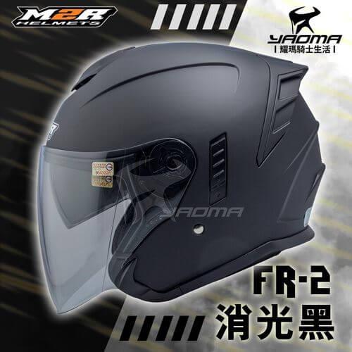 M2R安全帽 FR-2 3/4安全帽