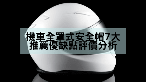 機車全罩式安全帽7大推薦優缺點評價分析