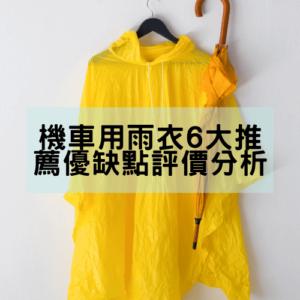 機車用雨衣推薦
