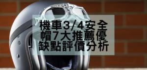 機車3_4安全帽7大推薦優缺點評價分析