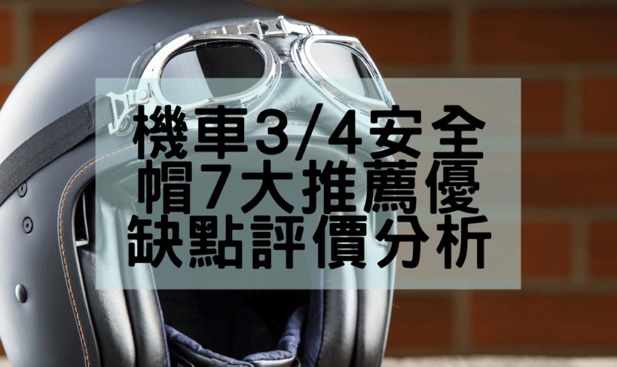 【2021機車3/4安全帽7大推薦】優缺點評價分析