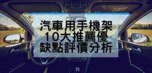 汽車用手機架10大人氣推薦排行榜
