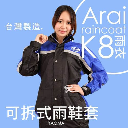 ARAI K8雨衣