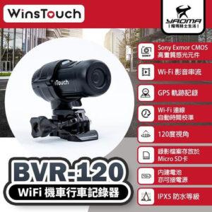 BVR-120