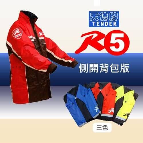天德牌 R5雨衣