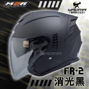 3/4安全帽 M2R FR-2