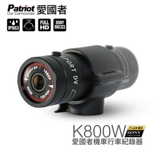 安全帽紀錄器愛國者 K800W