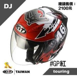 3/4安全帽 KYT DJ GP