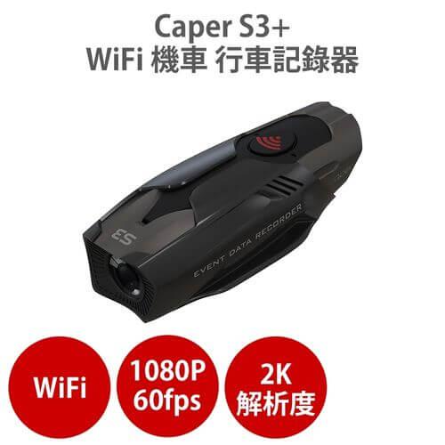 安全帽紀錄器CAPER S3+