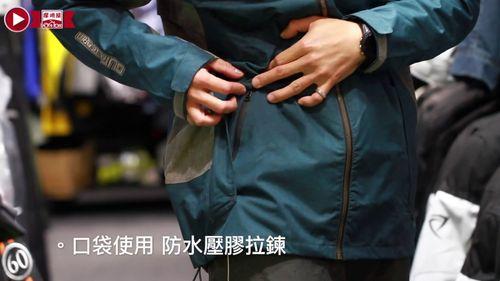雨衣口袋防水拉鍊