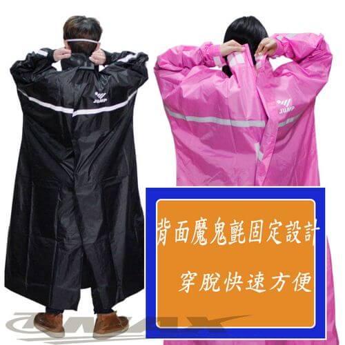 雨衣反穿式