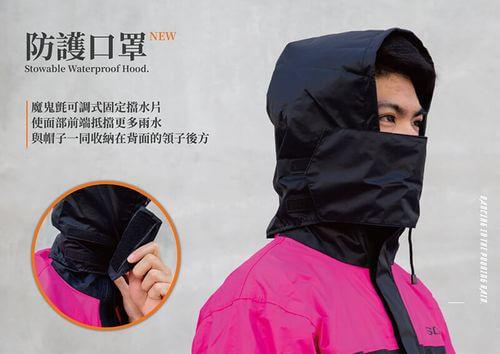 雨衣防護口罩