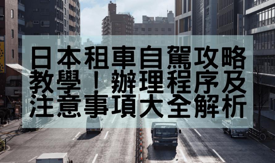 日本租車自駕攻略教學!辦理程序及注意事項大全解析