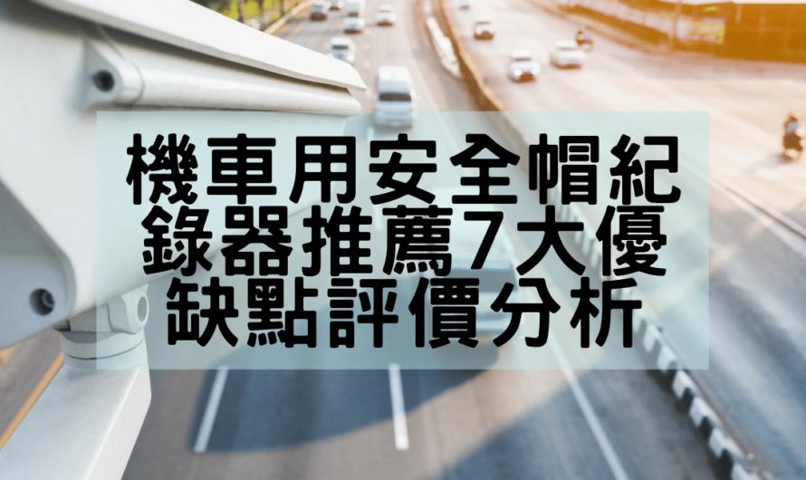 【2021機車安全帽紀錄器7大推薦】優缺點評價分析