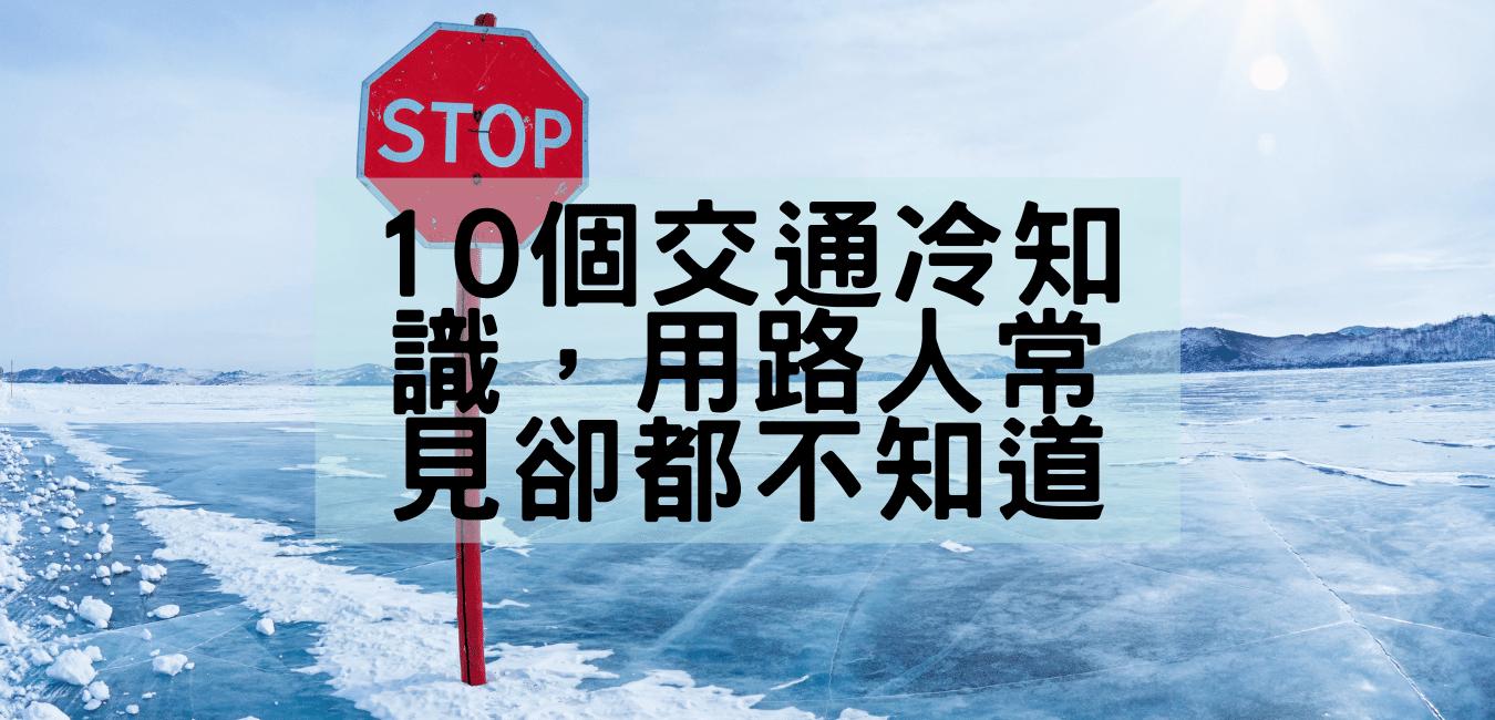 10個交通冷知識,用路人常見卻都不知道