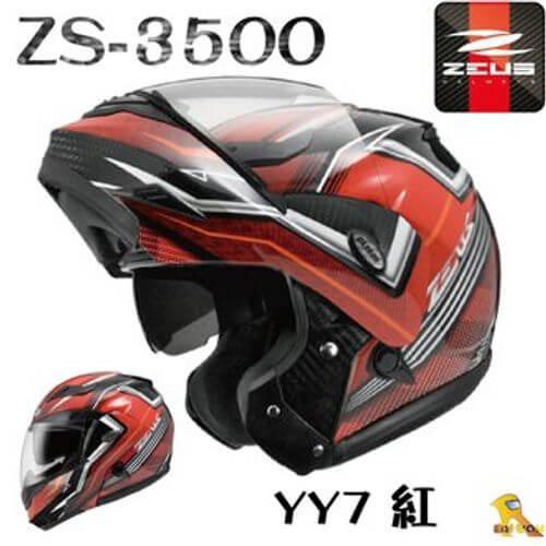 ZEUS可掀式安全帽ZS-3500