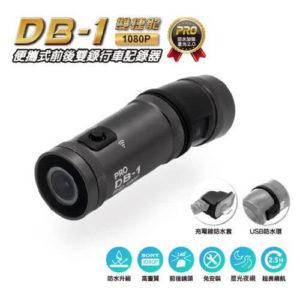 DB-1 Pro
