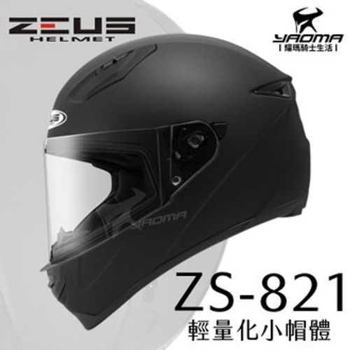 ZEUS全罩式安全帽ZS-821