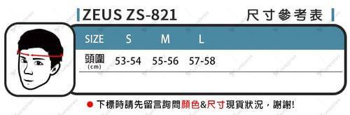 ZEUS ZS-821安全帽尺寸參考圖