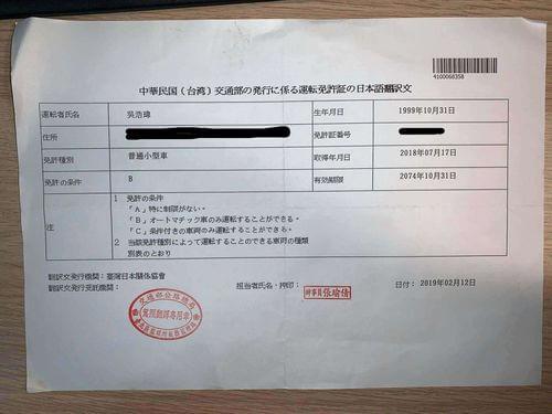 小編的日文譯本駕照