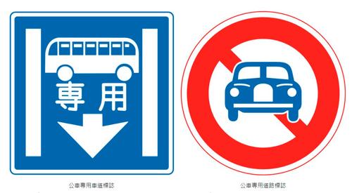 日本公車專用道標誌