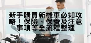 新手購買新機車必知攻略!保險、保養及注意事項等全流程整理 (1)