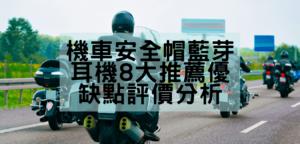 機車安全帽藍芽耳機8大推薦優缺點評價分析 (1)