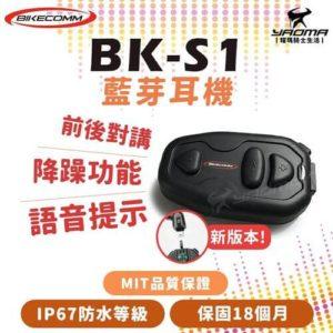 騎士通 BK-S1(一般版)
