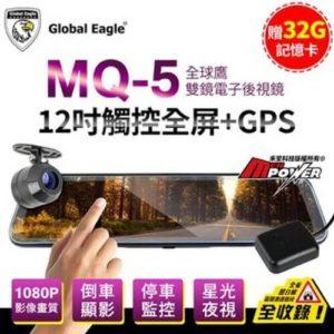 【響尾蛇】 全球鷹 MQ-5