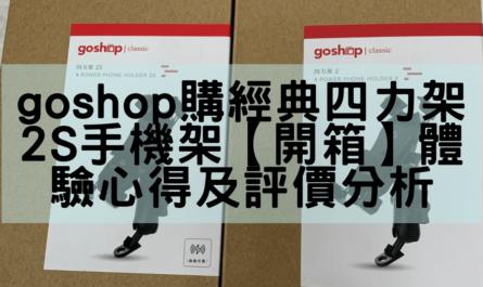 goshop四力架2/2S手機架開箱