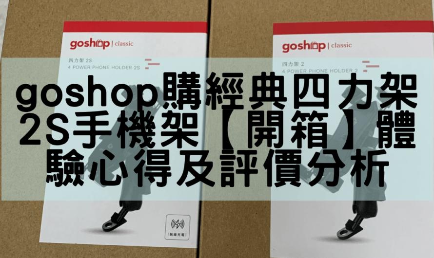 goshop購經典四力架2S手機架【開箱】體驗心得及評價分析