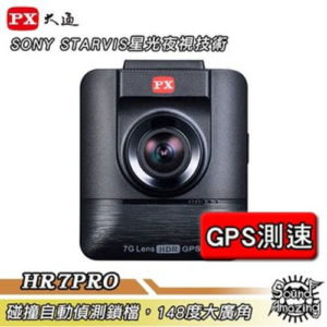 大通 HR7 PRO