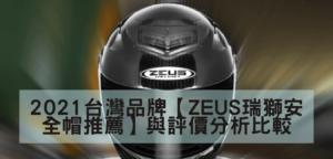 2021台灣品牌【ZEUS瑞獅安全帽推薦】與評價分析比較 的複本 (2) (1)