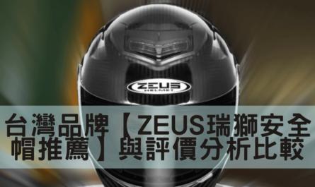 台灣品牌【ZEUS瑞獅安全帽推薦】與評價分析比較