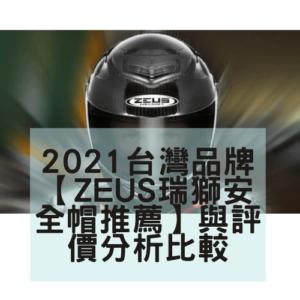 2021台灣品牌【ZEUS瑞獅安全帽推薦】與評價分析比較