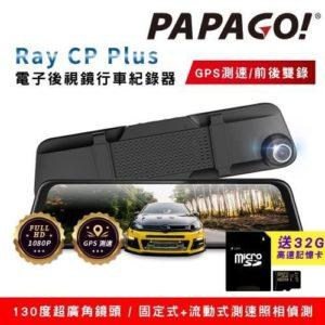 PAPAGO! Ray CP Plus