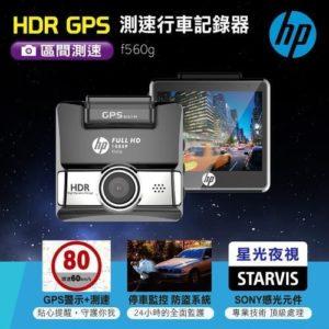 HP HDR GPS測速行車記錄器 f560g