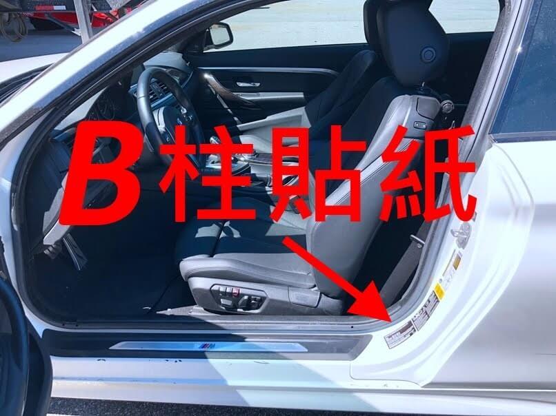駕駛座B柱胎壓標準表