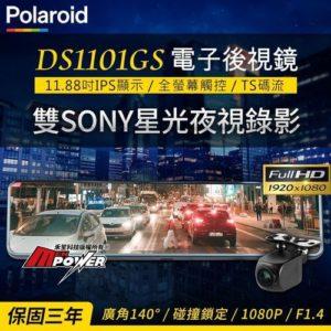 Polaroid寶麗萊 DS1101GS