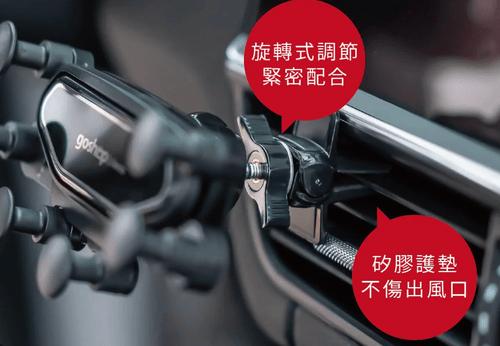 享放架S汽車手機架冷氣出風口夾矽膠護墊