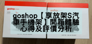 goshop【享放架S汽車手機架】開箱體驗心得及評價分析 (2)