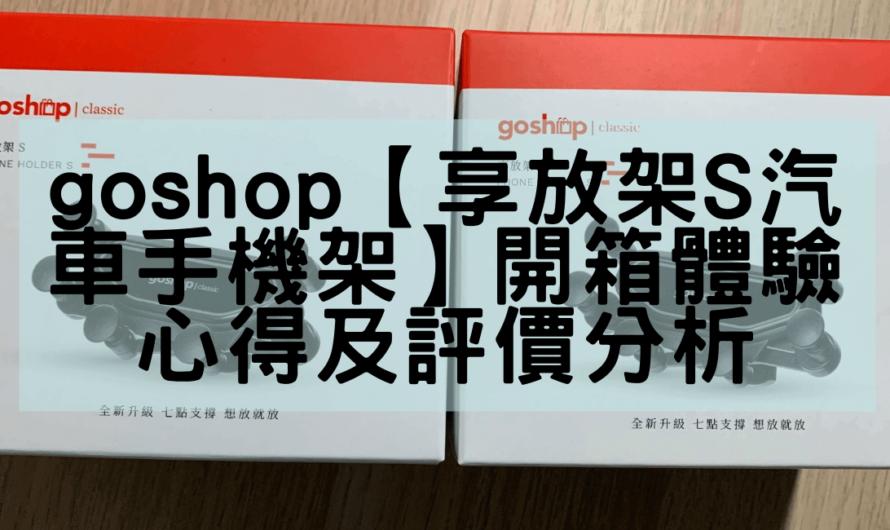 goshop【享放架S汽車手機架】開箱體驗心得及評價分析